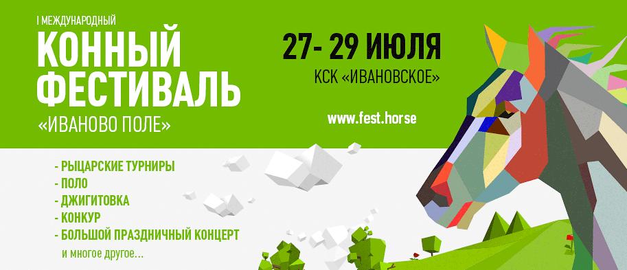 Конный фестиваль в «Ивановском»!