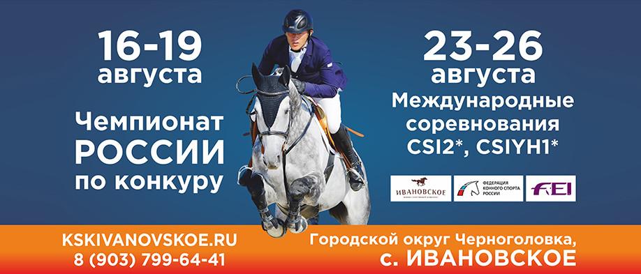 чемпионат России по конкуру 2018 !