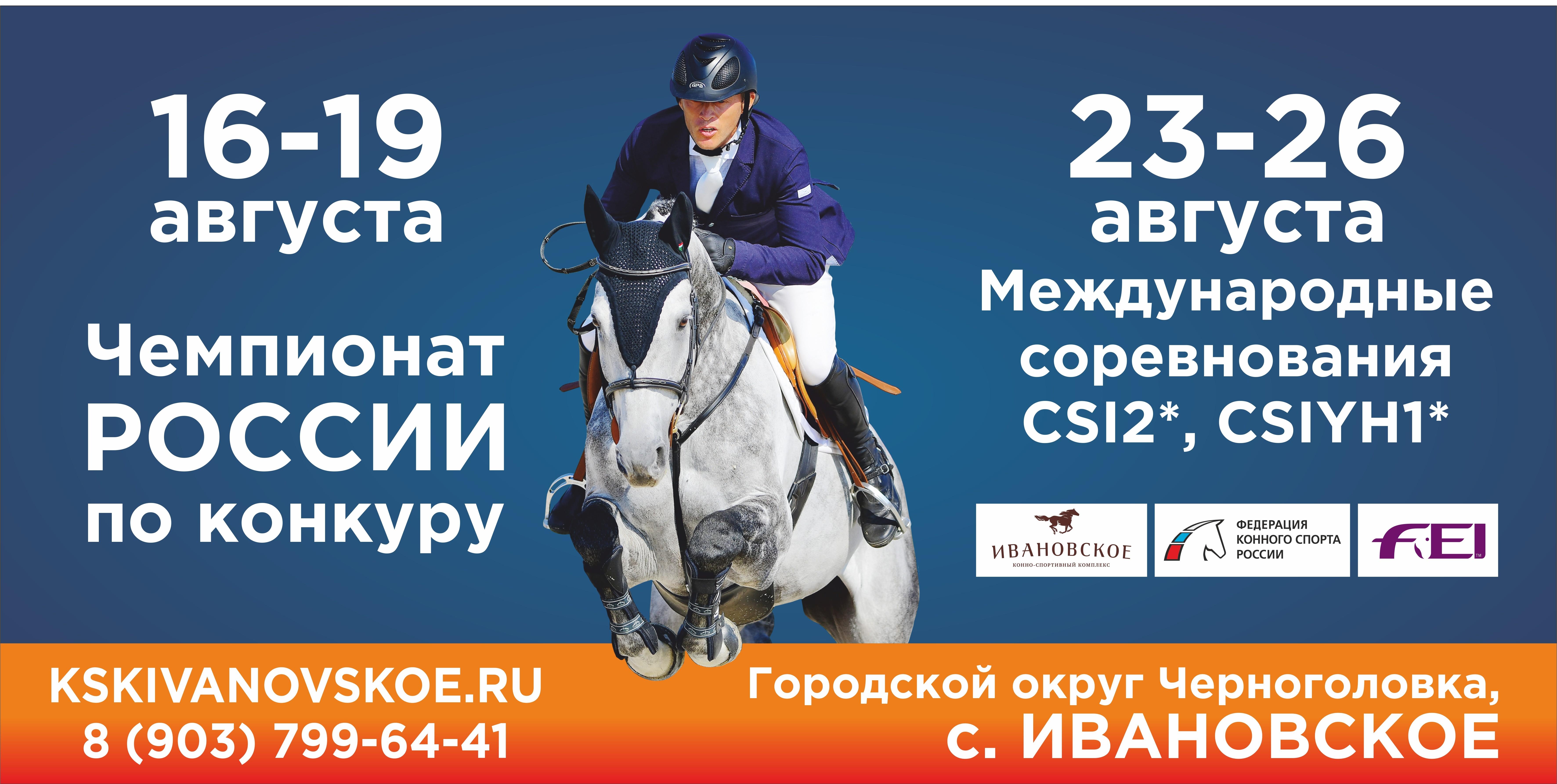 чемпионат России по конкуру 2018 !!!